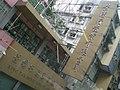 HK Bus 10 Queen s Road East 128 景德行瓷業有限公司 King Tak Hong Porcelain 賣雞公碗的.JPG