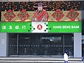HK Central Des Voeux Road 恆生銀行總行大廈 Hang Seng Bank Headquarter Money 財神 God figure Feb-2010.jpg