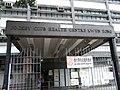 HK Kwun Tong Road 觀塘道 Jockey Club Health Centre sign 觀塘賽馬會健康院 entrance May-2012.JPG