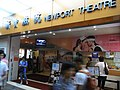 HK Mong Kok night Soy Street Newport Theatre Oct-2012.JPG
