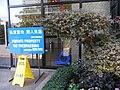 HK Shatin On King Street Ravana Garden No Trespassing sign Sept-2012.JPG
