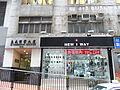 HK Sheung Wan Wing Lok Street 88 Commercial Building sidewalk shop July-2012.JPG