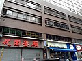 HK TST 尖沙咀 Tsim Sha Tsui 亞士厘道 Ashley Road February 2020 SS2 16.jpg