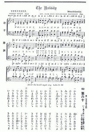 English: Hark! The Herald Angels Sing 日本語: 天には栄え