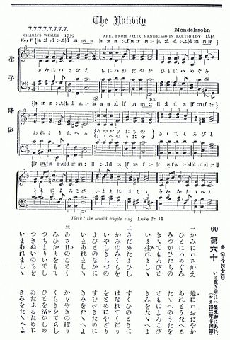 File:Hark! The Herald Angels Sing Japanese JPG - Wikimedia Commons