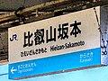 Hieizan-Sakamoto Station Ekimeihyo.jpg