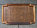 Inauguration tablet of SCSB Jen Ai Building 20190728.jpg