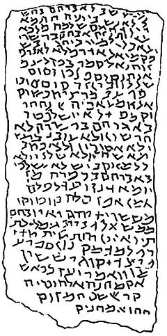 Inscription of Abraham son of Sarah from Mtskheta, Georgia. 4th-6th cc CE.