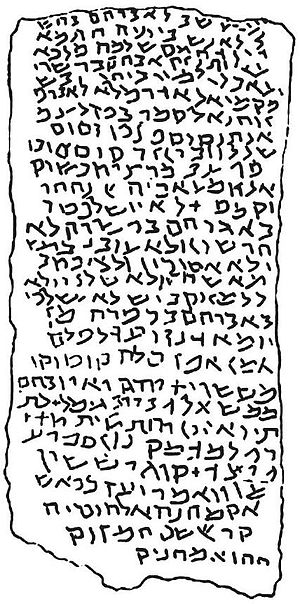 History of the Jews in Georgia - A Judeo-Aramaic inscription of Abraham, son of Sarah, from Mtskheta from the 4th to 6th centuries