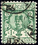 Iran 1891 Sc87 used 10.5.jpg