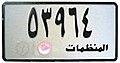 Iraq license plate iraq 2001.jpg