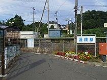 JREast-Joban-line-Okuma-station-entrance-20140812.jpg