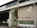 JR Tsurumai Sta. - panoramio (1).jpg