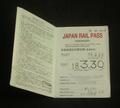 JRpassHeisei18.png