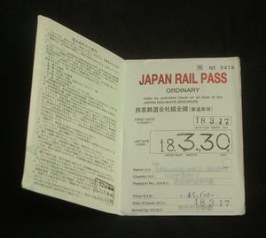 Heisei period - A rail pass valid during the year Heisei 18 (which means 2006)