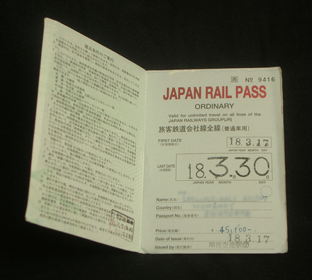 A rail pass valid during the year Heisei 18 (which means 2006) JRpassHeisei18.png