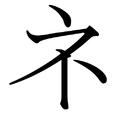 Japanese Katakana NE.png