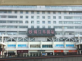 Jinjiang Park station building .jpeg