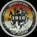 KG-2016(2018)-Ag-10som-urkun-100-a.png