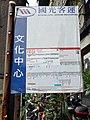 KKMT Cultural Center stop board 20190324.jpg