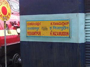 Karnataka Sampark Kranti Express.jpg