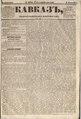 Kavkaz 1856 N29.pdf
