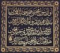 Khalili Collection Islamic Art CAL-0334.jpg