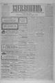 Kievlyanin 1905 18.pdf