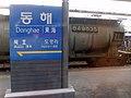 Korail Donghae Station Panel.jpg