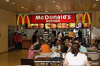 Kosher McDonald's, Abasto Shopping, Buenos Aires.jpg