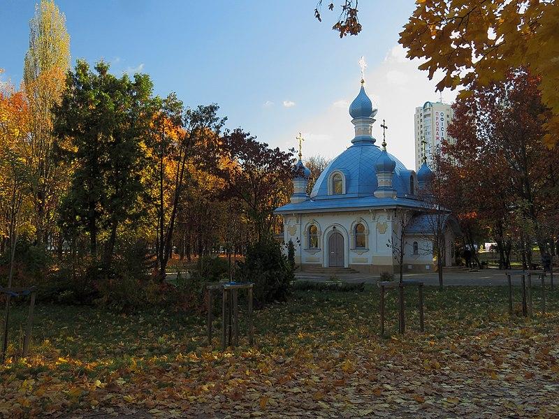 File:Kyiv Yunist Park7.JPG