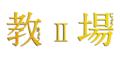 Kyojyo 2 logo.png