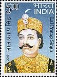 Lal Pratap Singh 2009 stamp of India.jpg