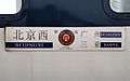 Laquered board on Beijing West - Sanya train.jpg