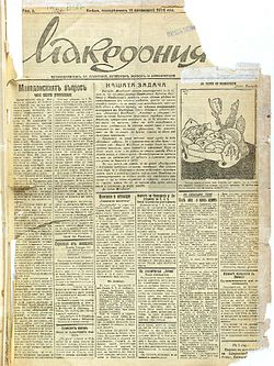 Macedonia Newspaper 1, 11 October 1926.jpg