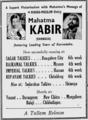 Mahatma Kabir 1947 film.png
