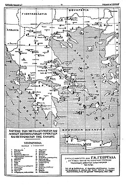 Map of ores and minerals of Greece, Megale Ellenike Egkyklopaedia, 1934