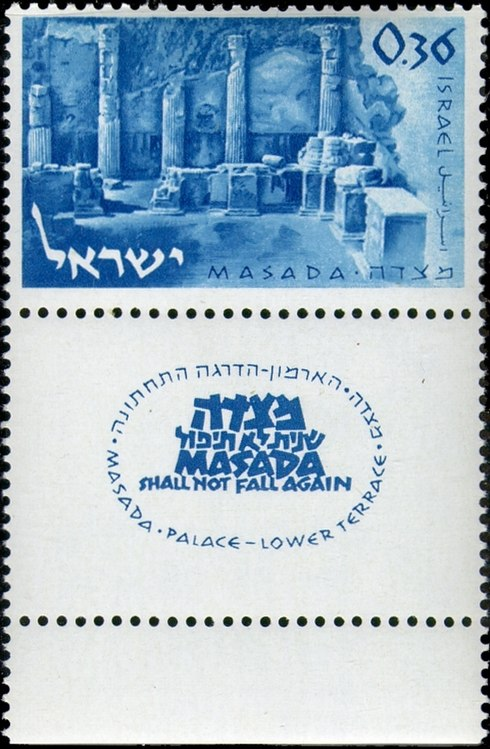 Masada stamp 2