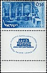 Masada stamp 2.jpg