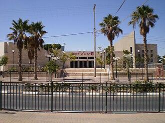 Yeruham - Yeruham community center