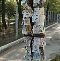 Messeges-notes-rostov-on-don-august-2009.jpg