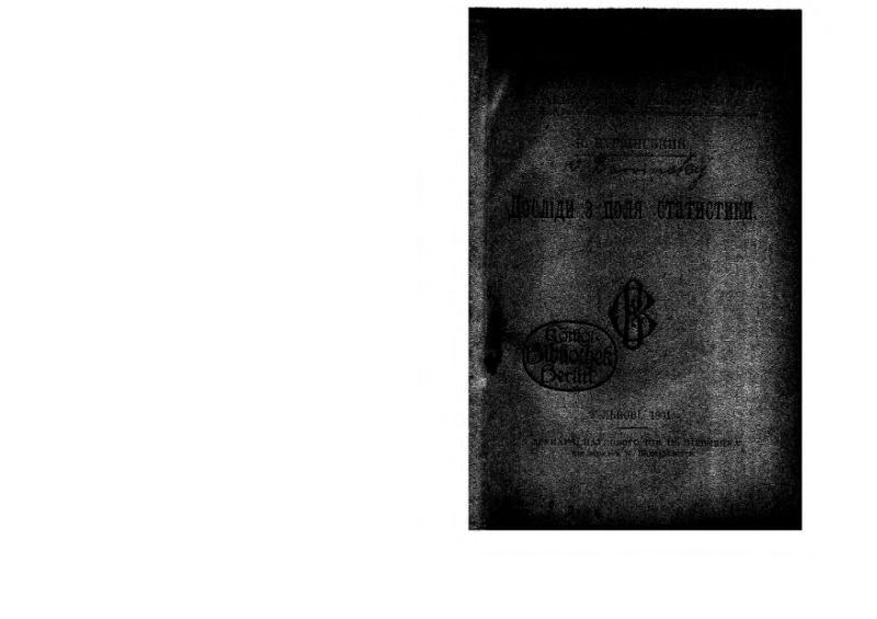 File:Mnib188-barwinskij-doslidystat.djvu
