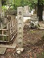 Monument of Hachiko, in the Aoyama Cemetery.jpg