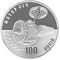 Motor Sich coin R.jpg