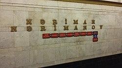 N.Nərimanov metrostansiyası 2016.03.15.jpg