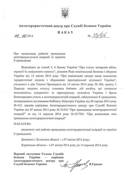 File:Nakaz ATO Ukraine.png