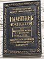 National MuseumTaras Shevchenko (annotation label).jpg