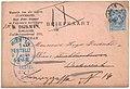 Netherlands 1894-02-19 postcard Rotterdam-Vienna.jpg