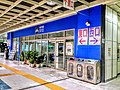Niigata Station Shinkansen Machiaisitsu.jpg