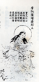 No. 5 - Picture of Amoghapasha (不空羂索觀音 or 不空羂索观音; Bukong Juansuo Guanyin) in a Chinese Buddhist tract on the Nilakantha Dharani, or Great Compassion Mantra (大悲咒; Dàbēi zhòu), corresponding to line 5.png